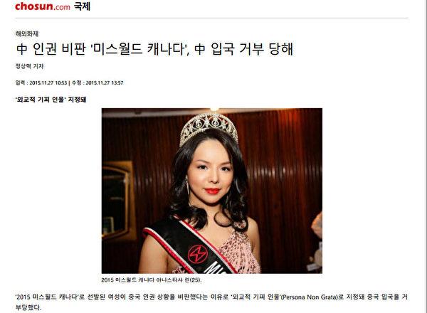 林耶凡被拒绝入境参加在海南三亚举行的2015年暨第65届世界小姐总决赛,引起韩国各大媒体对中国人权和法轮功的关注,主流媒体争相报导法轮功新闻。图为韩国《朝鲜日报》的报导截图。(网页截图)