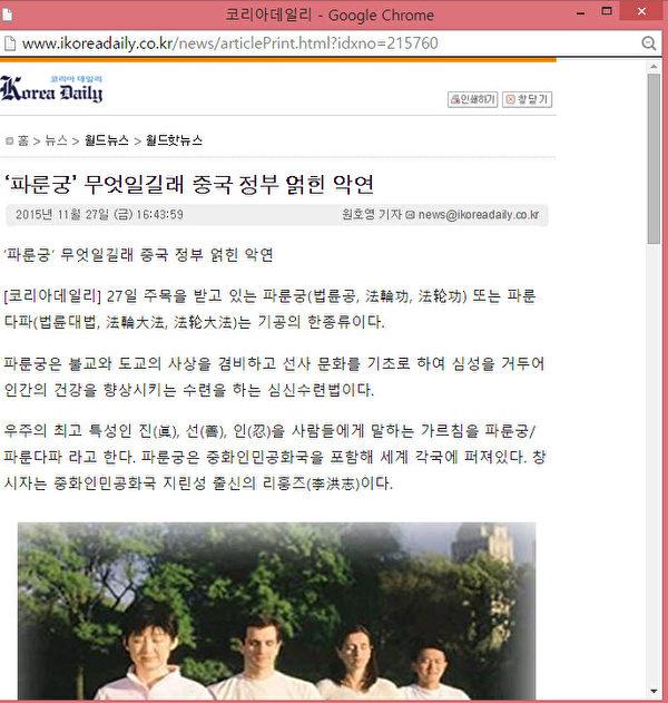 林耶凡被拒绝入境参加在海南三亚举行的2015年暨第65届世界小姐总决赛,引起韩国各大媒体对中国人权和法轮功的关注,主流媒体争相报导法轮功新闻。图为韩国《韩国日报》的报导截图。(网页截图)