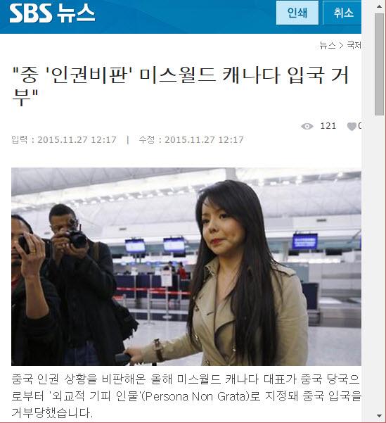 林耶凡被拒绝入境参加在海南三亚举行的2015年暨第65届世界小姐总决赛,引起韩国各大媒体对中国人权和法轮功的关注,主流媒体争相报导法轮功新闻。图为韩国SBS的报导截图。(网页截图)