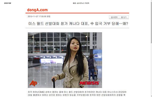 林耶凡被拒绝入境参加在海南三亚举行的2015年暨第65届世界小姐总决赛,引起韩国各大媒体对中国人权和法轮功的关注,主流媒体争相报导法轮功新闻。图为韩国《东亚日报》的报导截图。(网页截图)