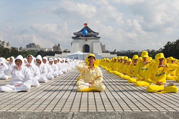 来自台湾、韩国、日本、新加坡、越南、澳大利亚、美洲、欧洲等地的6300名部分法轮功学员,11月28日在台湾中正纪念堂自由广场演炼功法。(郑顺利/大纪元)