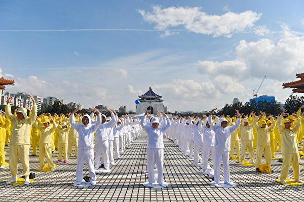 来自台湾、韩国、日本、新加坡、越南、澳大利亚、美洲、欧洲等地的6300名部分法轮功学员,11月28日在台湾中正纪念堂自由广场演炼功法。(孙湘诒/大纪元)