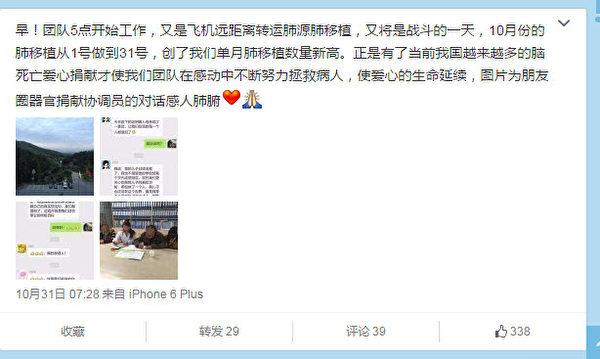 """陈静瑜新浪微博截图:""""10月份1号做到31号,创造单月新高""""。(追查国际)"""