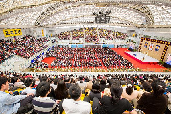 2015法轮大法台湾修炼心得交流会11月29日在台大体育馆举行,来自台湾、韩国、日本、新加坡、越南、澳大利亚、美洲、欧洲等地的7000名部分法轮功学员齐聚一堂。(陈柏州/大纪元)