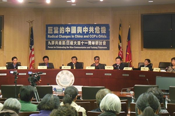 美國首都九評11周年研討會 探討中國現狀和未來