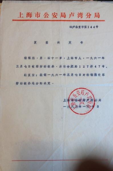 圖為上海市盧灣區公安局於1983年出具的複查決定書,撤銷了1961年3月7日對楊福熙的勞教處分。楊先生對此表示,共產黨真的是不要臉,像開玩笑一樣。這些文件被妥善保存至今,白紙黑字講述著現代年輕人無法體會的苦難經歷。(凌宇/大紀元)