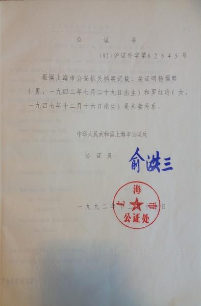 圖為上海市公證處出具的夫妻證明。當年因為兩個人的戶口都不在上海,不能領取結婚證。孩子也沒有戶口,而且因為父親帶著反革命帽子,不被允許上學。上海人在上海上學還要辦借讀。有意思的是,在他們辦理好出國馬上成行的時候,當地派出所主動提出來給他們補辦戶口。但被楊太太一口拒絕。(凌宇/大紀元)