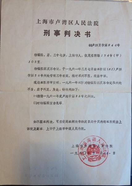 圖為上海市盧灣區法院於1980年10月21日出具的刑事判決書,撤銷了對楊福熙19年前的反革命罪,宣告楊無罪。這些文件被妥善保存至今,白紙黑字講述著現代年輕人無法體會的苦難經歷。(凌宇/大紀元)