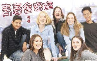 青春会客室:异国网友是骗子?
