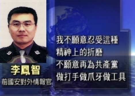前中国国家安全部官员李凤智于2009年3月11日公开声明脱离中共。(新唐人视频截图)