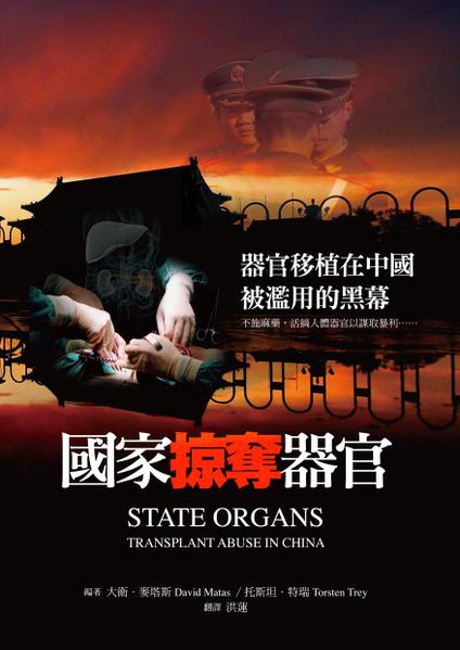 《国家掠夺器官》中文版封面(提供/博大出版)