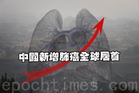 世界卫生组织下属的国际癌症研究机构近日发表《2014年世界癌症报告》指出,中国新增肺癌全球居首,全球癌症患者数量也大幅增加。(大纪元合成图片)