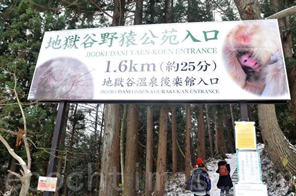 地狱谷野猿公园入口 (孙明国/大纪元)