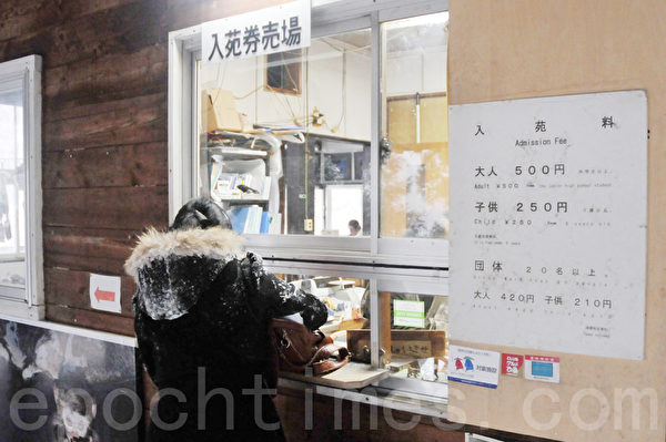 野猿公苑的入门票票价是大人500日圆,五至十二岁小孩为250日圆 (孙明国/大纪元)
