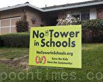 硅谷林布鲁克(Lynbrook)等高中手机塔项目受到家长强烈反对。图为库柏蒂诺市区居民家门口反对高中手机塔项目的牌子。(马有志/大纪元)