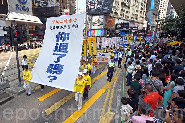 香港法轮功学员声援中国退党大潮。(潘在殊/大纪元)