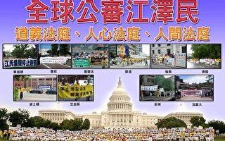 2015年大陸民間現訴江大潮 各界聲援