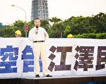 """台湾部分法轮功学员2015年7月18日晚间在台北凯达格兰大道举行""""声援中国六万人诉江记者会"""",告江学员朱柯明出席发言。(陈柏州/大纪元)"""