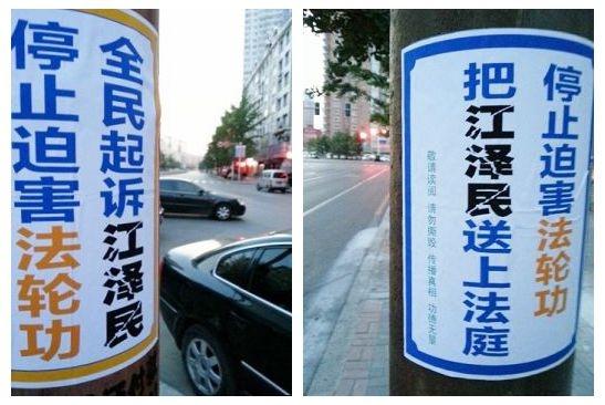 """在大陆掀起的控告江泽民大潮正在如火如荼地进行着,多地都出现了""""全民起诉江泽民""""的标语。(明慧网)"""