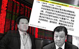 谢天奇:经济工作会议公报藏问责刘云山信号