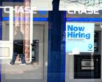 美國私有部門3月份創造新增就業263,000,其中80%來自中小型私有企業。(Photo by Justin Sullivan/Getty Images)