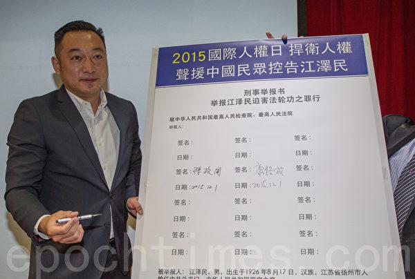 民进党高雄市议员陈政闻在举报江泽民连署书看板签名后合影。(郑顺利/大纪元)
