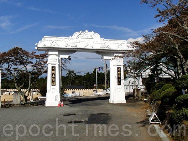 """平和公园入口,两边门柱上写着""""祈世界和平,祈国土安稳""""(蓝海/大纪元)"""