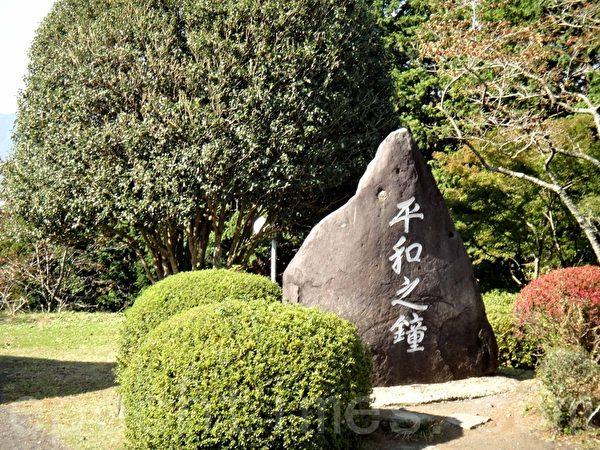 平和之钟(蓝海/大纪元)