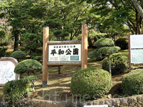 静冈平和公园(蓝海/大纪元)