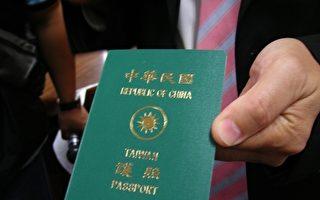 全球護照好用度 台灣排第26名 大陸第68