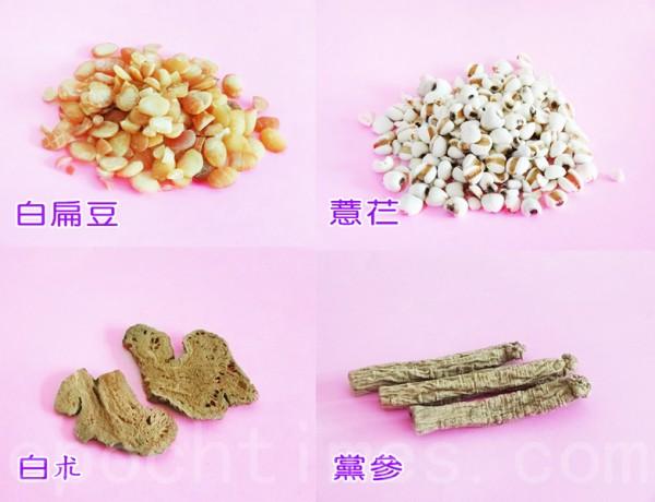 党参、白术、薏仁、白扁豆是八珍糕的主要食材。(彩霞/大纪元)