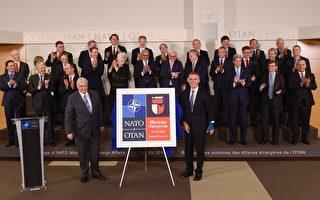 黑山获邀入北约为第29会员国 俄抗议无效