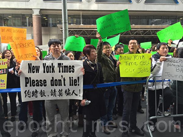 今年10月,部份美甲業主在《紐約時報》公司門口抗議。(林丹/大紀元)