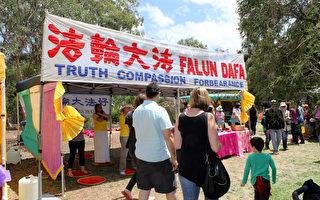 澳洲墨爾本社區節慶日 法輪功廣受歡迎