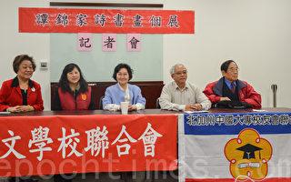 臺灣詩書畫家譚錦家女士將在硅谷舉辦個展
