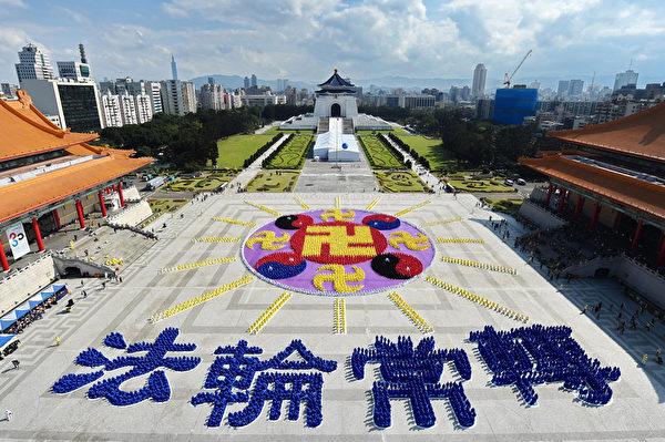 """来自台湾、韩国、日本、新加坡、越南、澳大利亚、美洲、欧洲等地的部分法轮功学员,共计的6,300人,于11月28日在台湾中正纪念堂自由广场排出""""法轮图形""""的壮观图像。(图:大纪元)"""