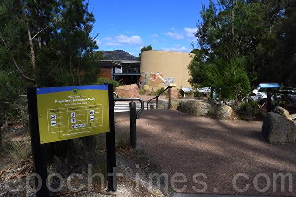 弗雷西特国家(Freycient National Park)公园旅游信息咨询中心。(华苜/大纪元)
