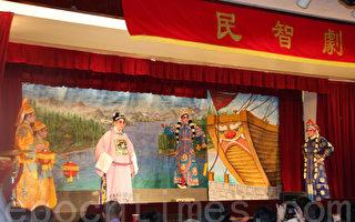 民智劇社昨在中華公所禮堂上演經典粵劇《鳳閣恩仇未了情》。(蔡溶/大紀元)