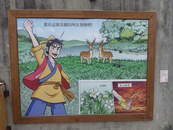在社區周圍還製作了10幅顏思齊開台史故事牆。(廖素貞/大紀元)