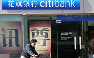 花旗:北京明年可能将实施零利率