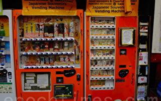 「澀谷丸荒渡邊」綢緞莊利用自動販賣機販售「土產」紀念品,博得外國來客的熱愛。(和和/大紀元)