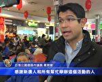 """上周六(5日),新唐人和纽约州府健保市场在布鲁克林的飞龙超市举办健康展,为民众讲解""""基本健保计划""""(新唐人电视台视频截图)"""
