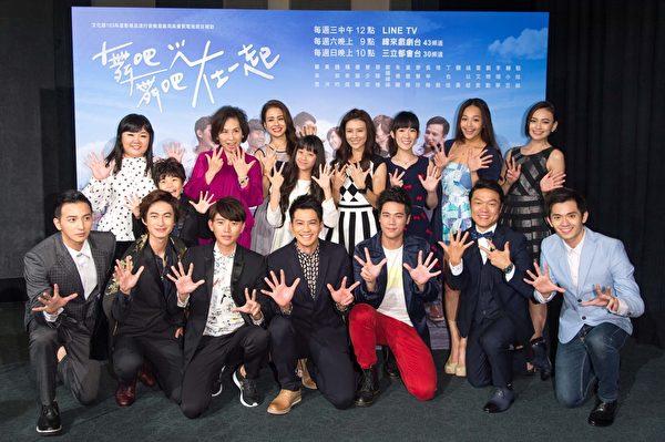 华剧《舞吧舞吧在一起》在台北举行首映会,图为剧中主演合影。(三立提供)