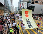 中国法轮功学员自5月底掀起一波控告前中共党魁江泽民的大潮,至今已有近20万人具名告江。图为今年10月在香港登场的声援游行。(宋祥龙/大纪元)