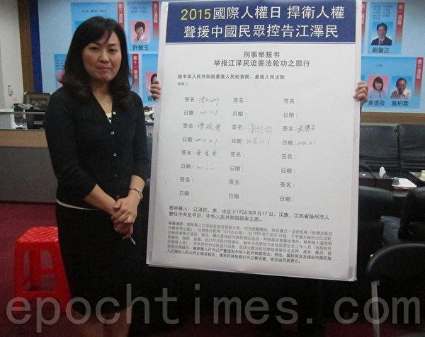 国民党高雄市议员陈丽娜在举报江泽民连署书看板签名后合影。(钟元/大纪元)