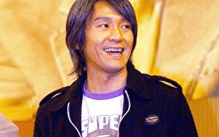 眾星致敬 周星馳:鄧超是新一代喜劇之王