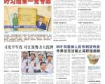 第50期中國新聞專刊頭版。