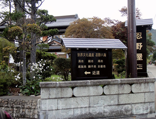 忍野八海入口(藍海/大紀元)