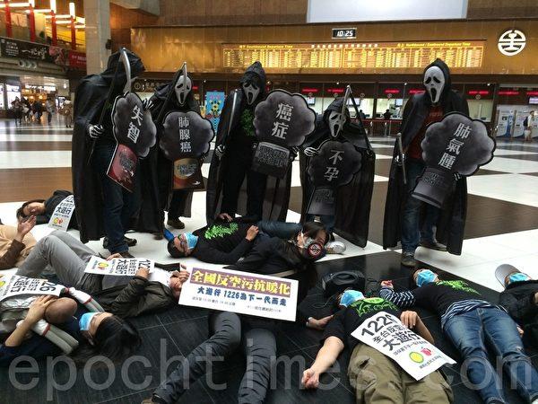 台灣健康空氣行動聯盟在台北車站進行空汙快閃行動劇,抗議空汙問題。(徐翠玲/大紀元)