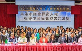 全球首例 台湾高雄议会提案声援控告江泽民